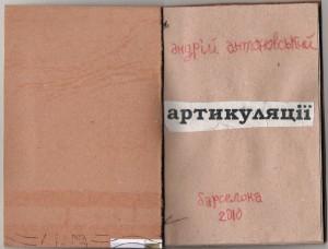Андрій Антоновський