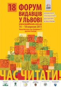 Форум видавців у Львові 2011 року