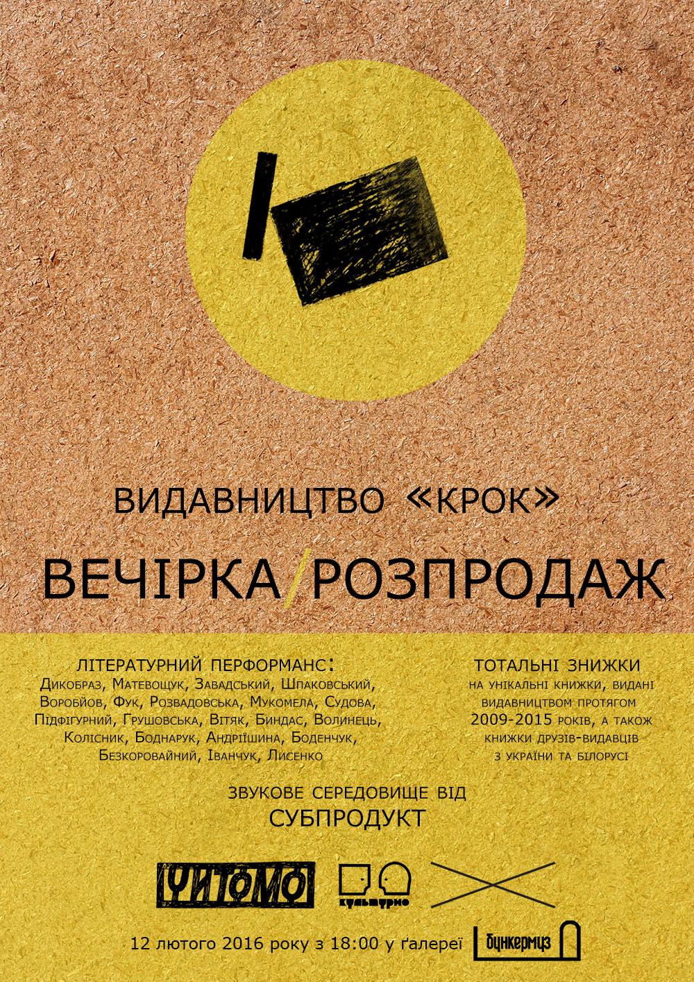 KROK_rozprodazh_12-02-16_web