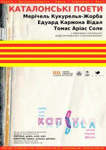Каталонські поети в Україні