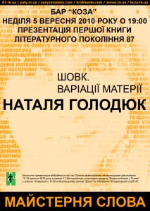 """Презентація першої книги літературного поколінння 87 Наталі Голодюк """"Шовк. Варіації матерії"""""""