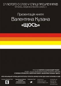 kuzan_ternopil_nspu_web