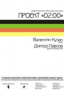 kuzan_ternopil_web