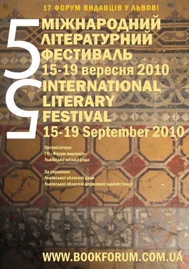 П'ятий міжнародний літературний фестиваль в рамках 17. Форуму видавців у Львові