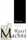 makhno_nytka