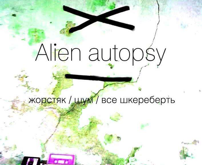 subproduktalienautopsy040516