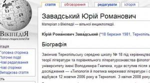 Завадський Юрій Романович