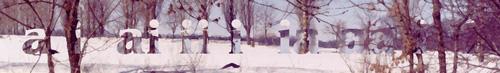 """""""зима"""" (1)"""
